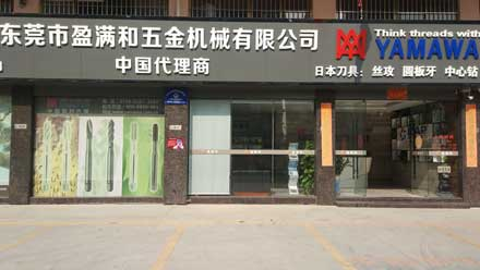 DONGGUAN YINGMANHE HARDWARE & MASHINERY CO., LTD.