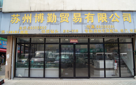 SUZHOU BOQIN TRADING CO., LTD.